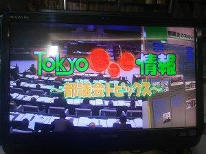 20180820tvtokyo2.jpg