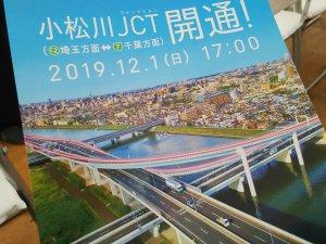 20191201sutoko.jpg