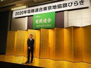 20200115denki.jpg