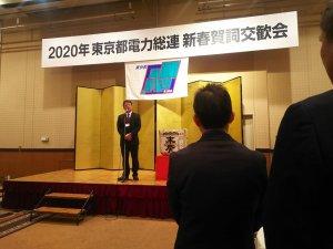 20200122denryoku.jpg