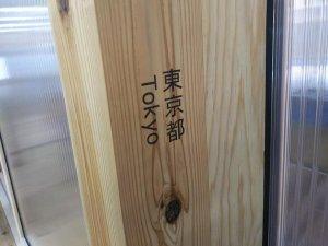 20200130sensyumura1.jpg