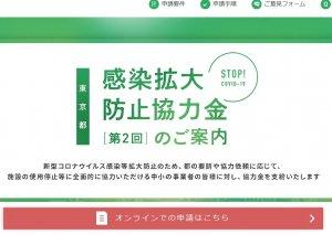 20200617kyoryoku.jpg