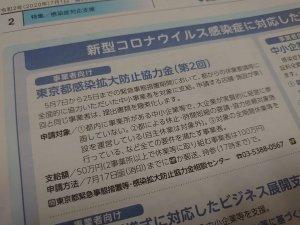 20200704kyoryoku.jpg