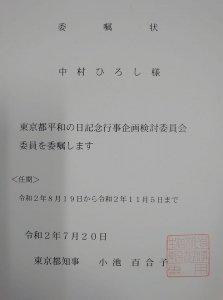 20200811heiwa.jpg