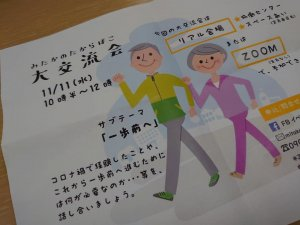 20201111takara.JPG