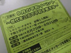 20210803heiwa.jpg