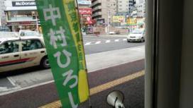 京王線つつじヶ丘駅で演説しました。