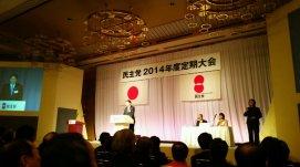 民主党定期大会で挨拶する海江田代表