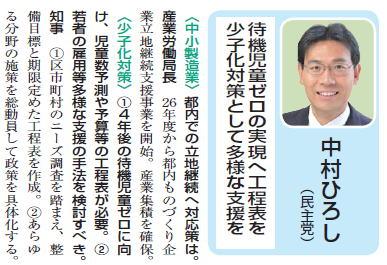 都議会の広報紙に質問の内容が掲載されました。
